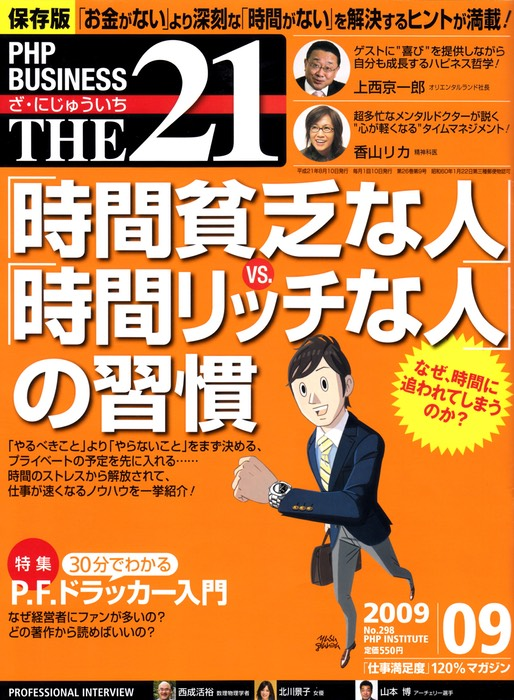 200909THE21cover