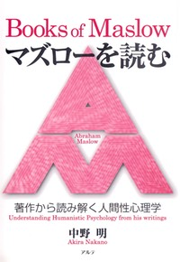 20180425Maslow_cover